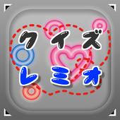 クイズ for レミオロメン ~タイトルが学べる曲名穴埋め~ icon