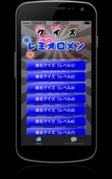 クイズ for レミオロメン ~タイトルが学べる曲名穴埋め~ poster