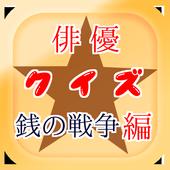 俳優クイズ銭編 ~ドラマ・キャストの豆知識が学べる無料アプリ icon