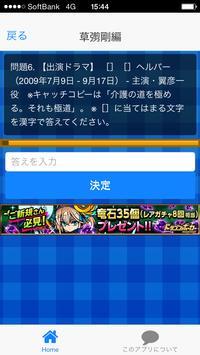 俳優クイズ銭編 ~ドラマ・キャストの豆知識が学べる無料アプリ apk screenshot