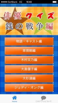 俳優クイズ銭編 ~ドラマ・キャストの豆知識が学べる無料アプリ poster
