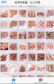 Nail Collection apk screenshot