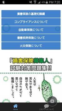 「損害保険募集人」試験対策問題集!クイズ形式 poster