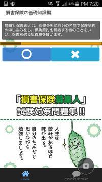 「損害保険募集人」試験対策問題集!クイズ形式 apk screenshot
