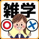 〇×雑学 豆知識アプリ/簡単2択のクイズゲーム/無料で遊べる♪ APK