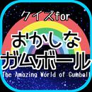 アニメクイズforおかしなガムボール/ガムボールやダーウィン、エルモア住人好きにオススメの無料アプリ APK