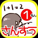 一年生算数/小学校1年生「たし算・ひき算」の勉強をクイズで遊んで学ぼう! APK