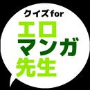 クイズforエロマンガ先生/アニメ問題 APK