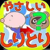 えしりとりゲーム!こどもあぷり『やさしいしりとり』/簡単操作の無料知育アプリ ícone