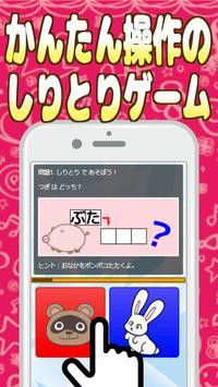 えしりとりゲーム!こどもあぷり『やさしいしりとり』/簡単操作の無料知育アプリ Cartaz