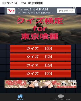 クイズ検定 for 東京喰種 poster