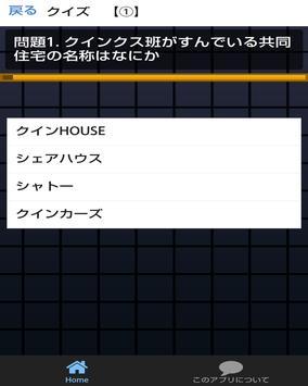 クイズ検定 for 東京喰種 apk screenshot