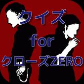 クイズ for クローズZERO icon