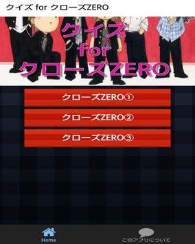 クイズ for クローズZERO poster
