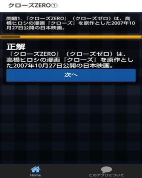 クイズ for クローズZERO apk screenshot