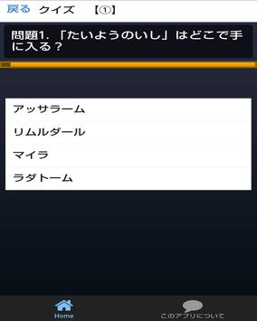 ゲームクイズ検定 for ドラゴンクエスト screenshot 1