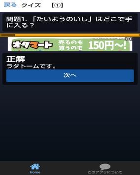 ゲームクイズ検定 for ドラゴンクエスト screenshot 2