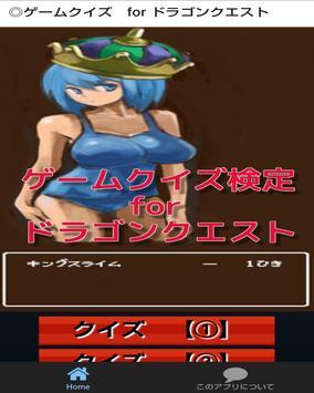 ゲームクイズ検定 for ドラゴンクエスト screenshot 3