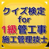クイズ検定 for 1級管工事施工管理技士 icon