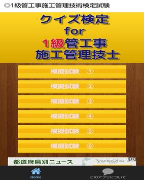 クイズ検定 for 1級管工事施工管理技士 poster