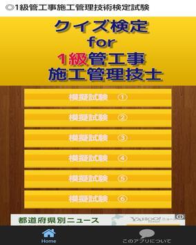 クイズ検定 for 1級管工事施工管理技士 apk screenshot