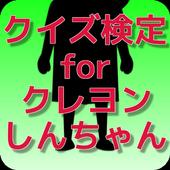 クイズ検定 for クレヨンしんちゃん icon