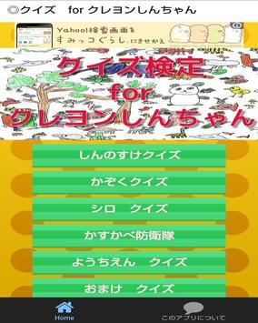 クイズ検定 for クレヨンしんちゃん poster