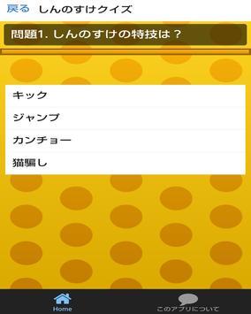 クイズ検定 for クレヨンしんちゃん apk screenshot