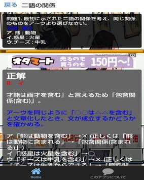 内定間違いなし!! SPI言語能力問題集 apk screenshot