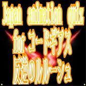 アニメ quiz for コードギアス 反逆のルルーシュ icon