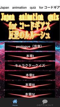 アニメ quiz for コードギアス 反逆のルルーシュ poster