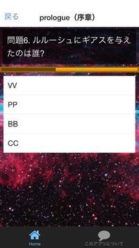 アニメ quiz for コードギアス 反逆のルルーシュ apk screenshot