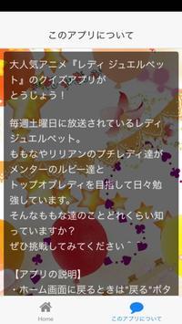 レディのジェルペット検定 screenshot 2