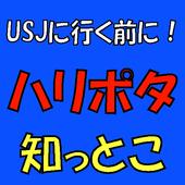 USJに行く前に!ハリポタ知っとこ icon