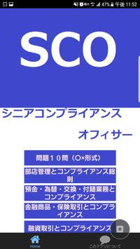 SCO(シニアコンプライアンスオフィサー) poster