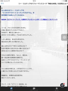 セレブ男を手に入れたいなら女子会体験談アプリに本質の秘密が? apk screenshot