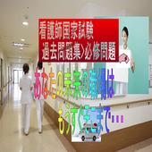 厚労省 看護師国家試験 過去問 102学習アプりで合格を摑む icon
