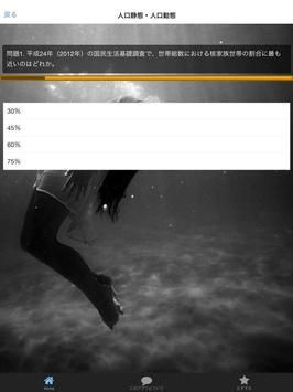 厚労省 看護師国家試験 過去問 102学習アプりで合格を摑む screenshot 3