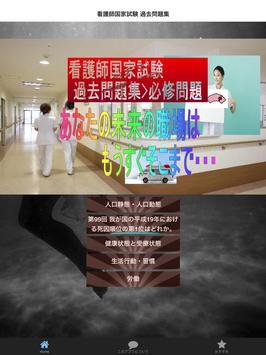 厚労省 看護師国家試験 過去問 102学習アプりで合格を摑む screenshot 1