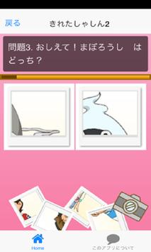 妖怪watch おしえてどっち? poster