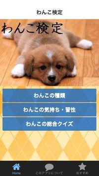 わんこ検定 poster