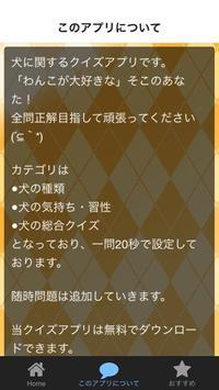 わんこ検定 apk screenshot