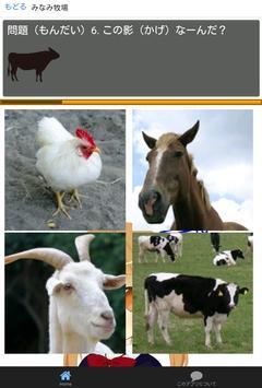 いきものシルエットクイズ 動物園、水族館、牧場のいきもの apk screenshot