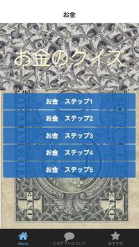 お金のクイズ・通貨、株価・金利 poster