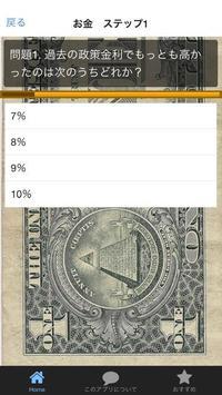 お金のクイズ・通貨、株価・金利 screenshot 1