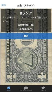 お金のクイズ・通貨、株価・金利 screenshot 2