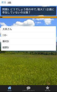 どうでしょうバカ検定 screenshot 1