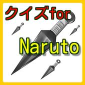 クイズ for NARUTO icon