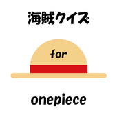 海賊クイズ for ワンピース icon