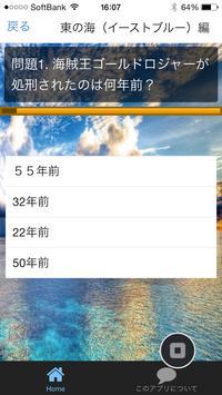 海賊クイズ for ワンピース apk screenshot